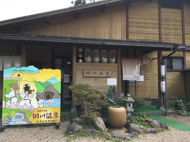 2018稲村ヶ岳/洞川温泉