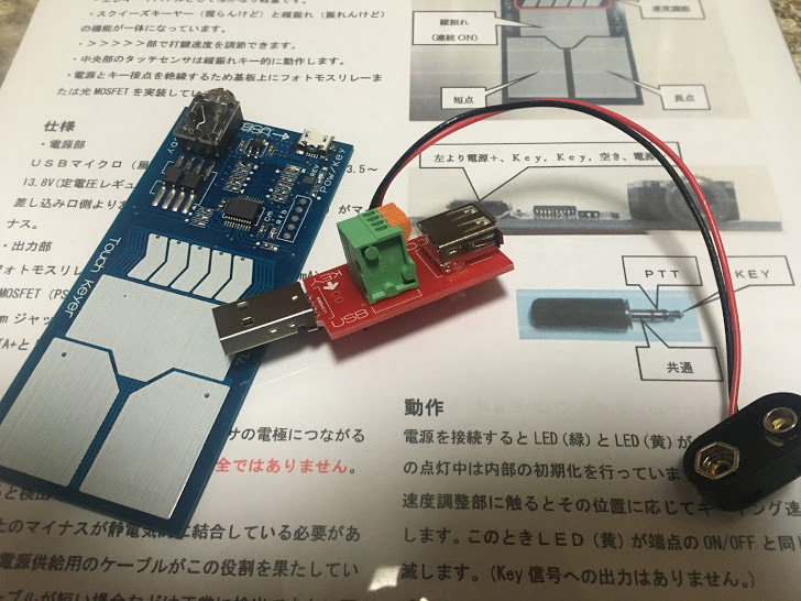 TouchKeyer/開封