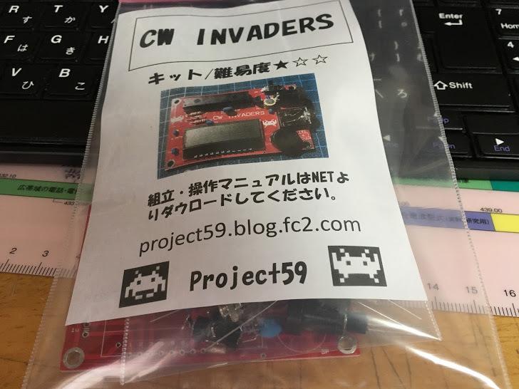 CW Invaders/到着