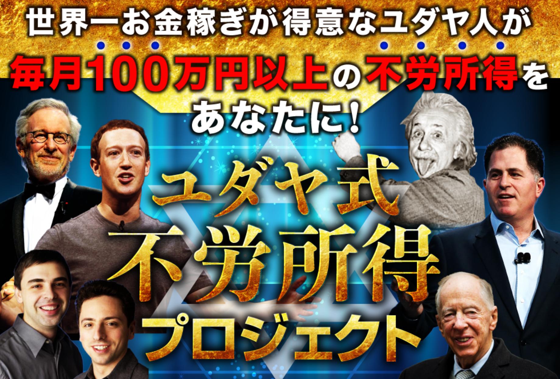 西村秦一 ユダヤ式不労所得プロジェクト1