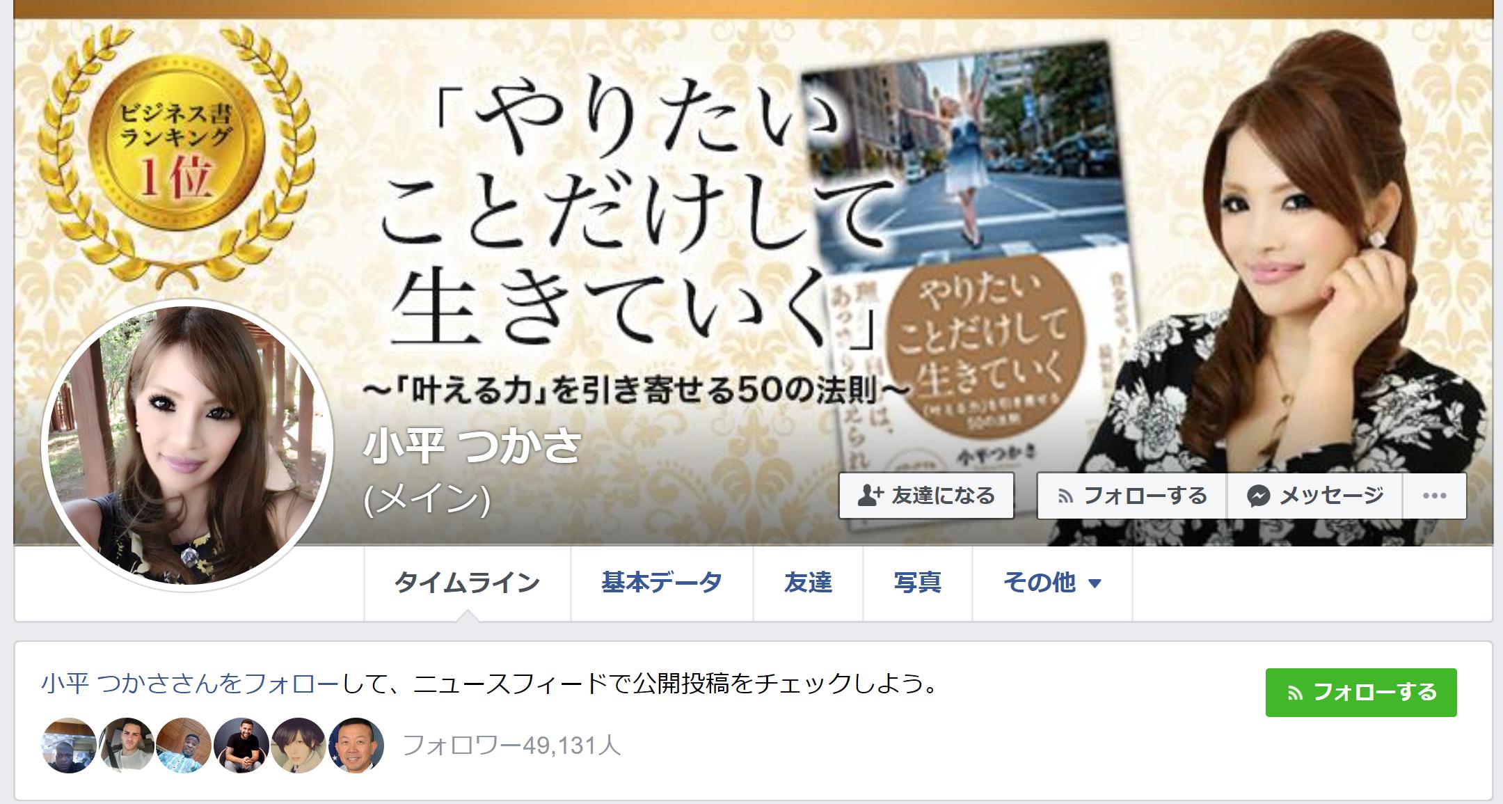 小平つかさのFacebookトップページ画像
