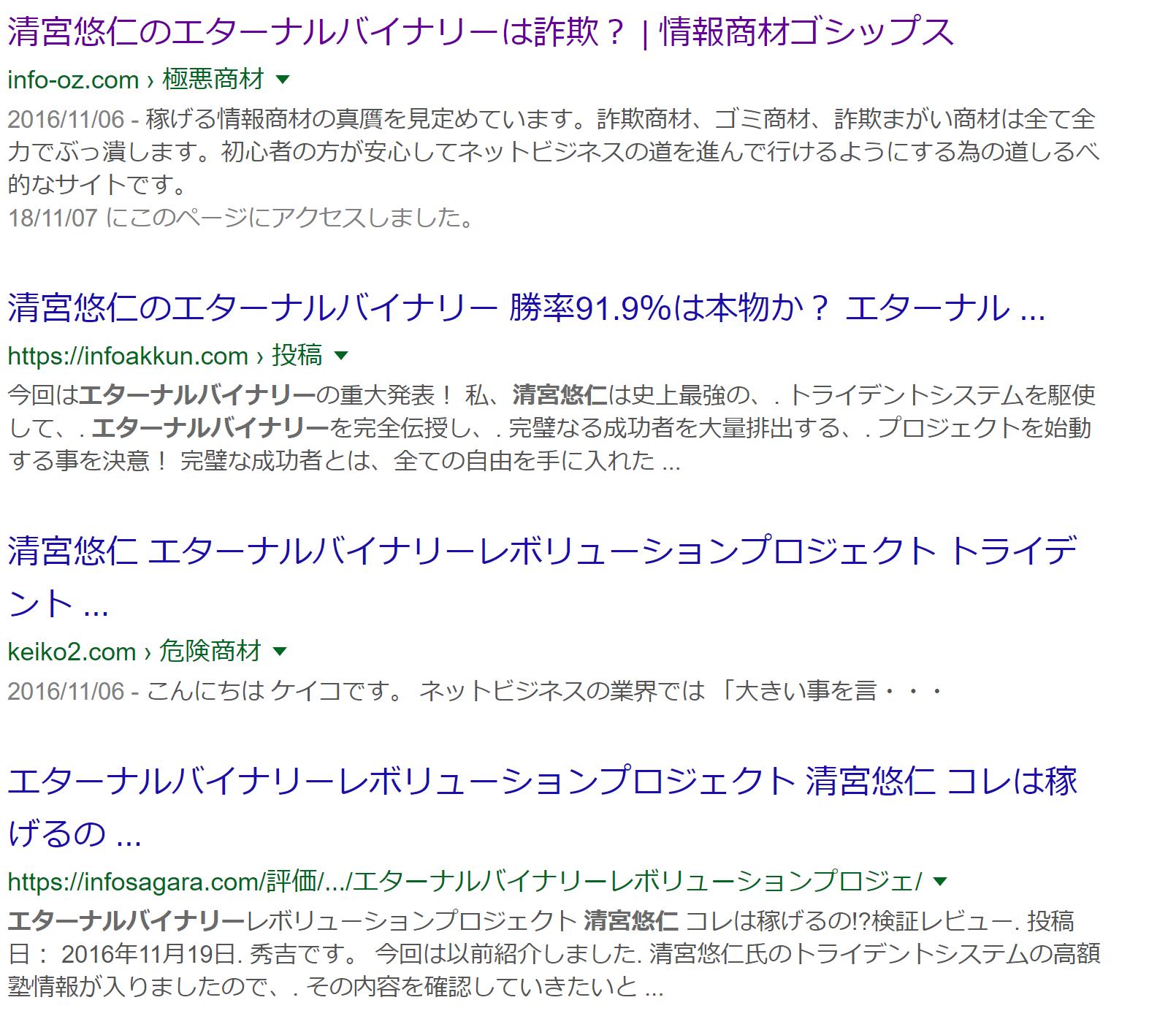 清宮悠仁 エターナルバイナリーのGoogle検索結果