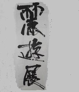 ①麗遊展 20161103