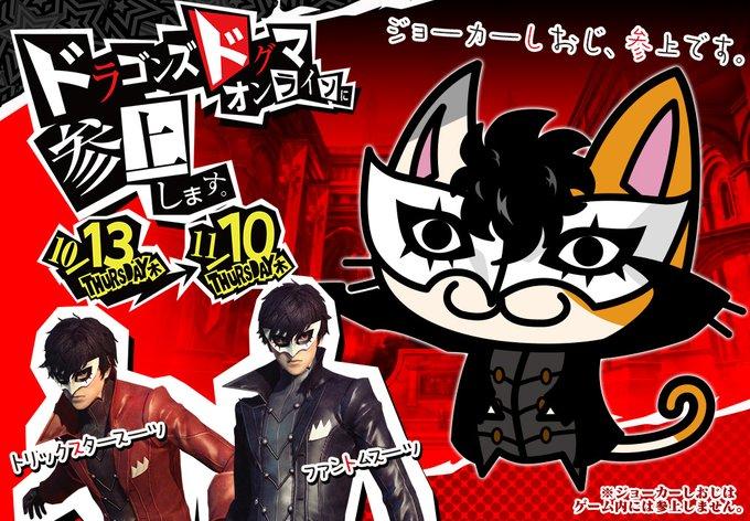 らぶかげ遊戯日記 P5コラボ カウントダウンキャンペーンの10月10日 月