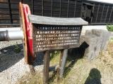 JR角館駅 鐵輪 説明