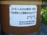 JR能代駅 ようこそ木都能代へ 説明