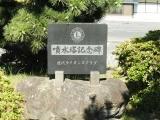 JR能代駅 噴水塔記念碑