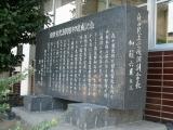 JR里庄駅 国鉄電化3000キロ達成記念碑