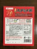 マルハニチロ スタミナ丼 原材料