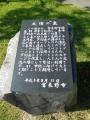 JR山部駅 太陽の泉 説明