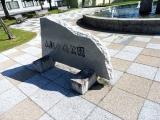 JR山部駅 山部中央公園