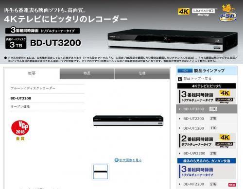 BD-UT3200_convert_20181005210122.jpg