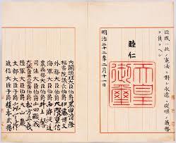 大日本帝国憲法