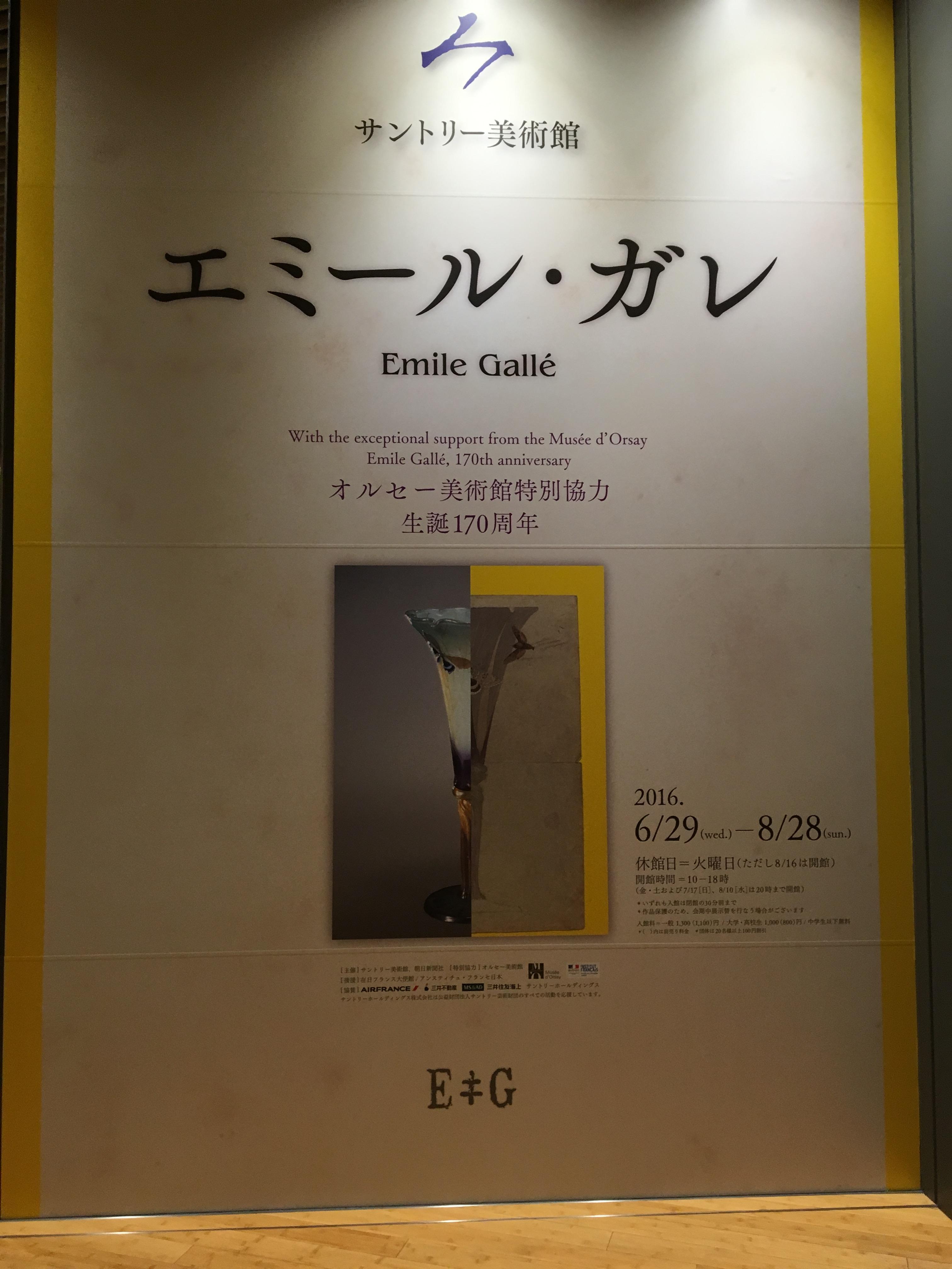 サントリー美術館 「エミール ガレ展」 ・ 六本木