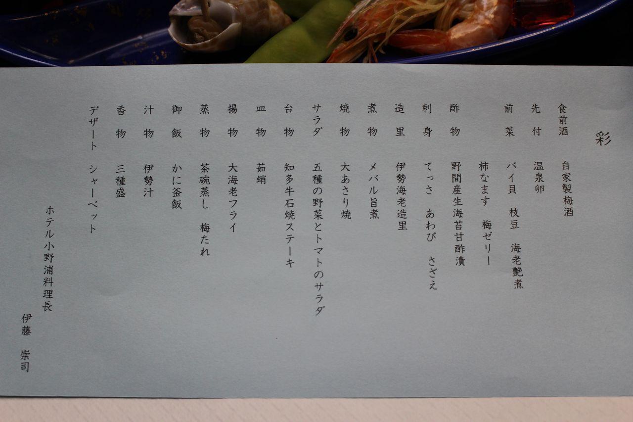 ホテル小野浦-17