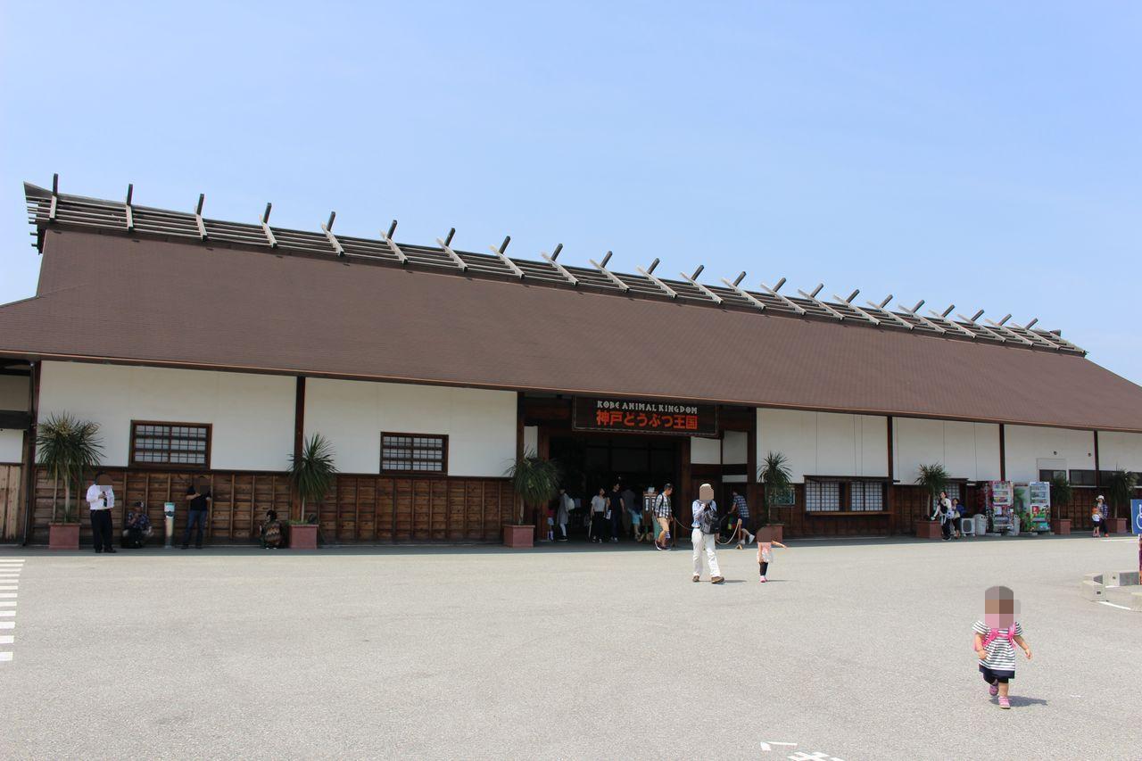 神戸どうぶつ王国-2
