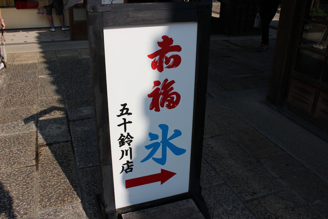 赤福 五十鈴川店-3