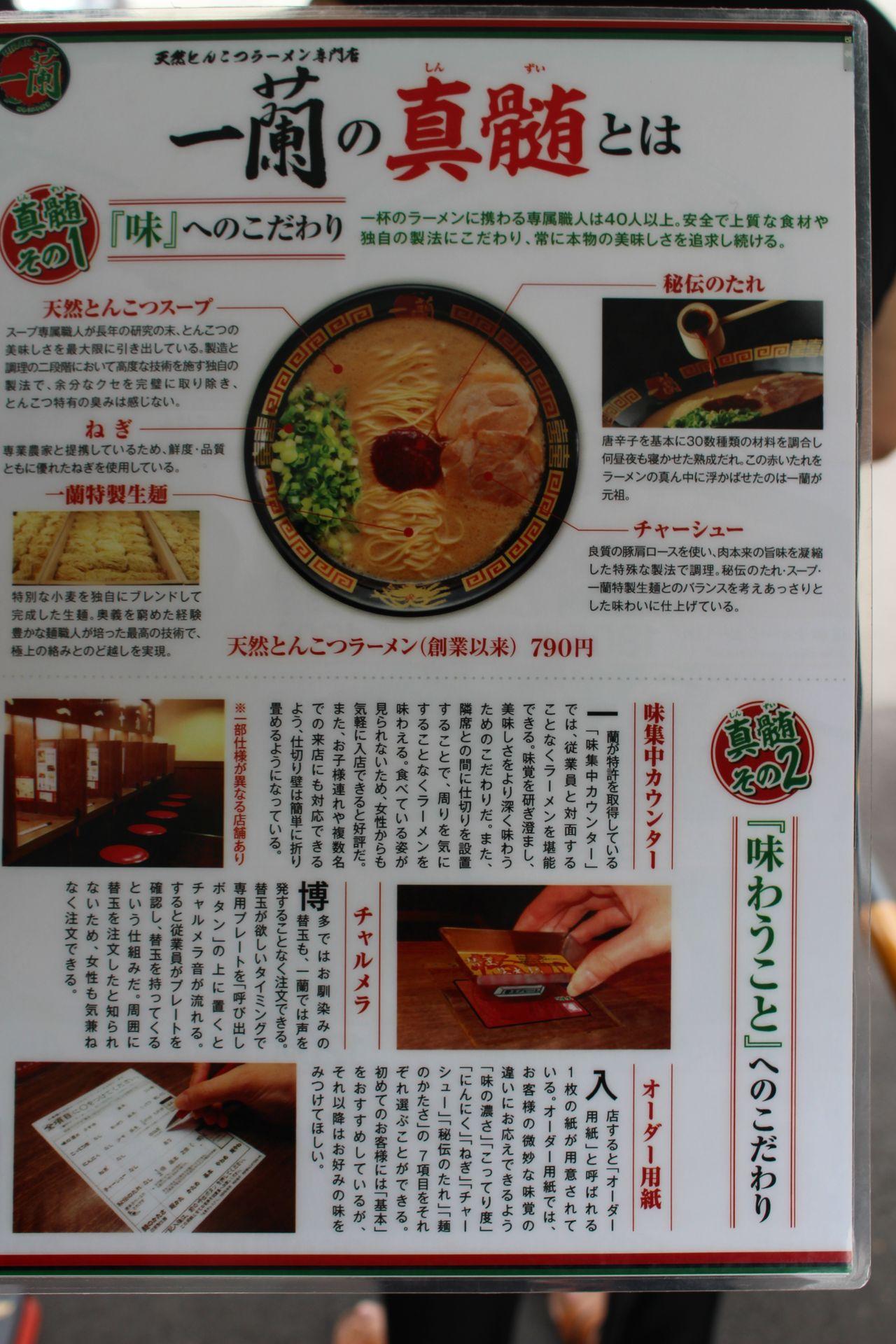 一蘭 神戸玉津店-4