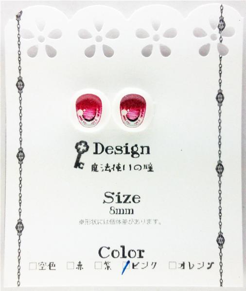 8mm魔法使いの瞳 ピンク