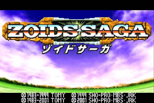 【ZOIDS SAGA】ゾイドサーガシリーズ