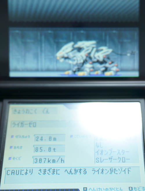 【ZOIDS SAGA】シリーズ最多参戦機体数、DS