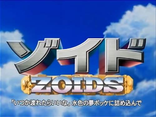 【ゾイドシリーズ】ZOIDSとは