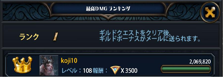 200万ダメージ