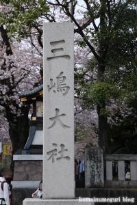三島大社(静岡県三島市大宮)2