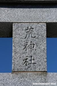 荒神社(北葛飾郡杉戸町並塚)2