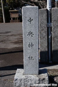 中央神社(北葛飾郡杉戸町並塚)2