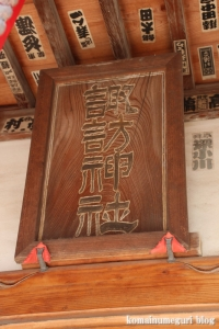 諏訪神社(北葛飾郡杉戸町倉松)9