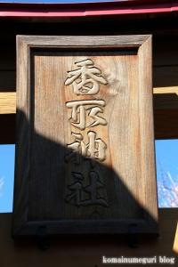 香取神社(北葛飾郡杉戸町倉松)6