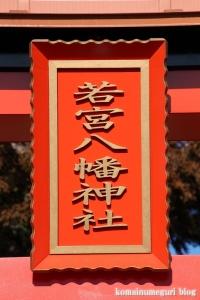 若宮八幡神社(南埼玉郡宮代町中島)6