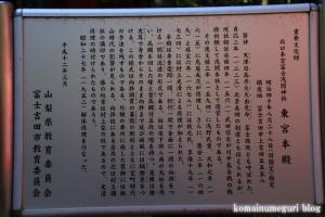 北口本宮冨士浅間神社(山梨県富士吉田市上吉田)79