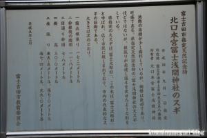 北口本宮冨士浅間神社(山梨県富士吉田市上吉田)83