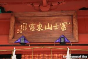 東口本宮冨士浅間神社(静岡県駿東郡小山町須走)30