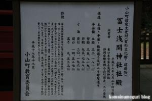 東口本宮冨士浅間神社(静岡県駿東郡小山町須走)48