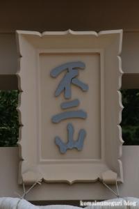 東口本宮冨士浅間神社(静岡県駿東郡小山町須走)60