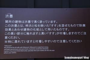 箱根関所7