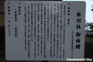内谷氷川神社(さいたま市南区内谷)11