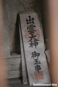 美女木八幡神社(戸田市美女木)16