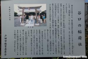 谷口稲荷神社(戸田市笹目)2