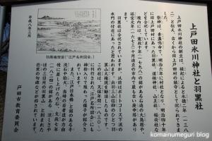 上戸田氷川神社(戸田市上戸田)3