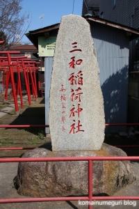 三和稲荷神社(蕨市南町)2