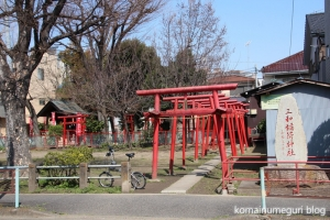 三和稲荷神社(蕨市南町)1