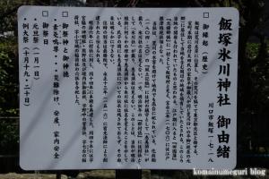 氷川神社(川口市飯塚)3