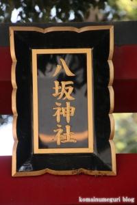 八坂神社(多摩市連光寺)3
