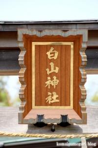 白山神社(多摩市連光寺)3