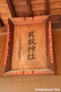 貝取神社(多摩市豊ヶ丘)5