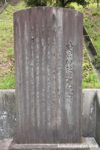 愛宕神社(多摩市愛宕)3